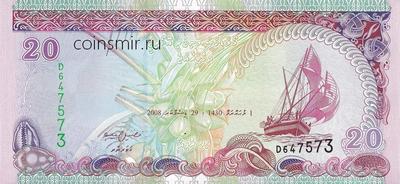20 руфий 2008 Мальдивы.