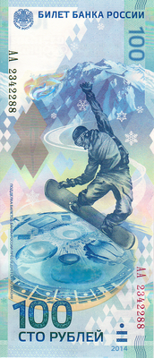 100 рублей 2014 Россия. Олимпиада в Сочи. АА 2342288