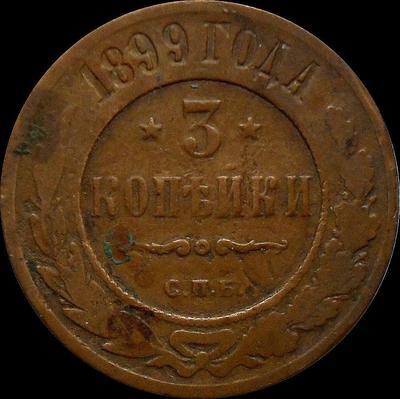 3 копейки 1899 СПБ Россия. Николай II. (1)