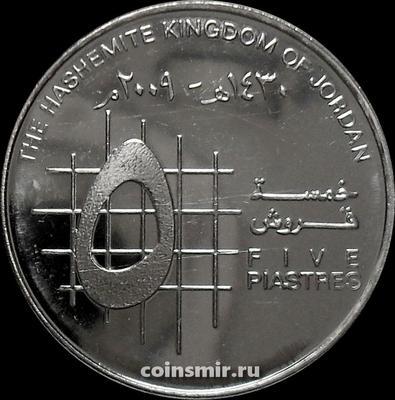5 пиастров 2009 Иордания. UNC