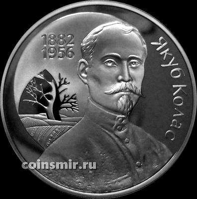 1 рубль 2002 Беларусь. 120–летие Якуба Коласа.