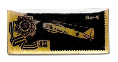 Значок Ил-4 Самолеты ВОВ 1941-1945.