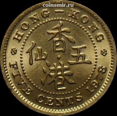 5 центов 1978 Гонконг.