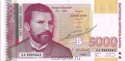5000 левов 1996 Болгария.