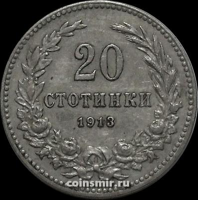 20 стотинок 1913 Болгария.