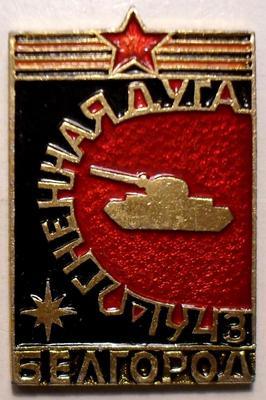 Значок Белгород Курская дуга 1943.