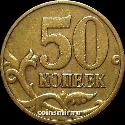 50 копеек 1997 М Россия.