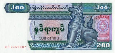 200 кьят 2004  Мьянма.