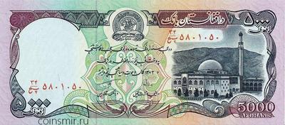 5000 афгани 1993 Афганистан.