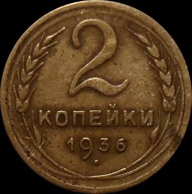 2 копейки 1936 СССР.