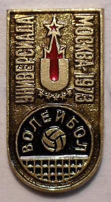 Значок Универсиада. Волейбол. Москва 1973. ЭТПК.