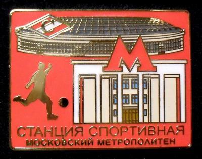 Знак Станция Спортивная. Футбол. Московский Метрополитен. Красный.