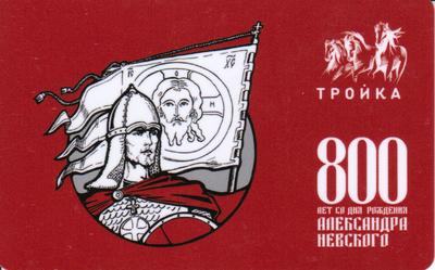 Карта Тройка 2021. 800 лет со дня рождения Александра Невского.