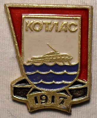 Значок Котлас 1917.