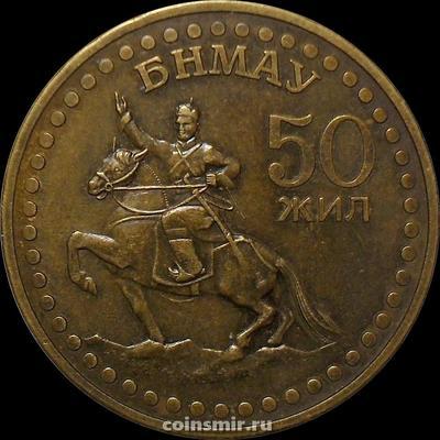 1 тугрик 1971 Монголия. 50 лет революции.