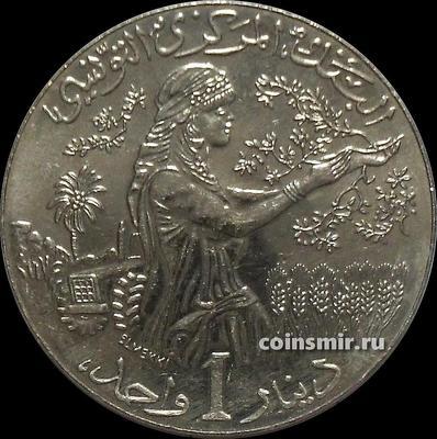 1 динар 1997 Тунис. ФАО.