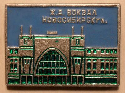Значок Новосибирск Ж.Д.ВОКЗАЛ.