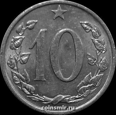 10 геллеров 1966 Чехословакия.