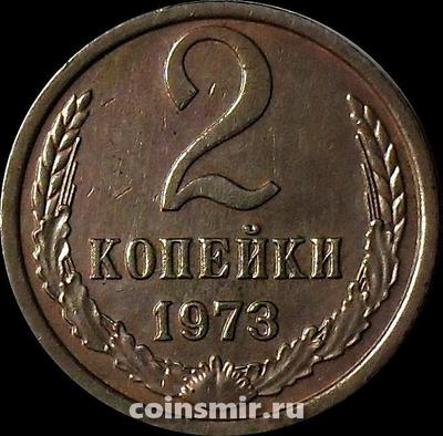2 копейки 1973 СССР.