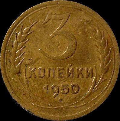 3 копейки 1950 СССР.
