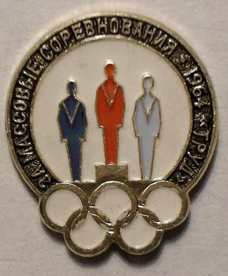 Значок За массовые соревнования. ДСО Труд 1964.