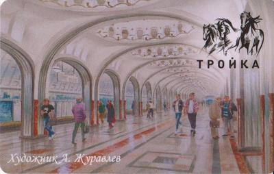 Карта Тройка 2020. Художник А. Журавлев. Станция Маяковская.
