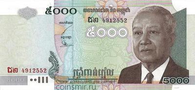 5000 риелей 2002 Камбоджа.