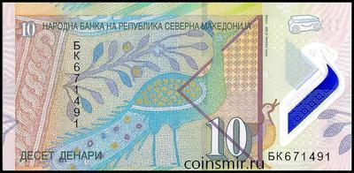 10 денаров 2020 Северная Македония.