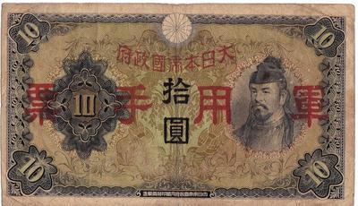 10 йен 1938  Китай. Японская оккупация.