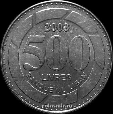 500 ливров 2003 Ливан.