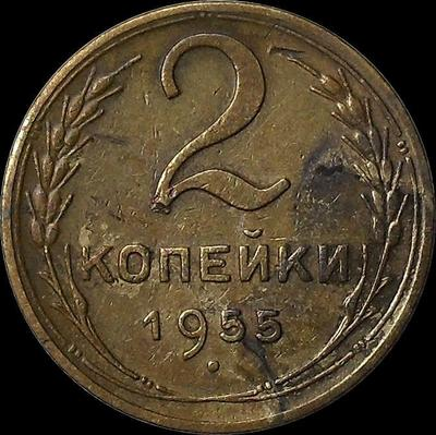2 копейки 1955 СССР.  2