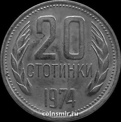 20 стотинок 1974 Болгария.