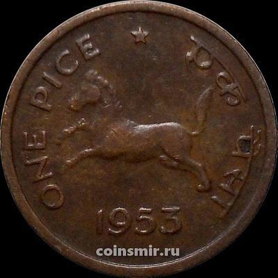 1 пайса 1953 Индия.