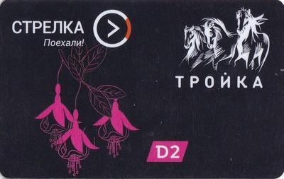 Карта Тройка - Стрелка 2019. Запуск МЦД. D2 -чёрная карта. Фуксия.