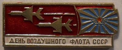 Значок День воздушного флота СССР.