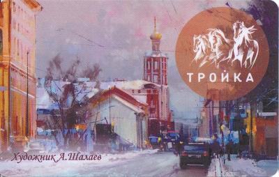 Карта Тройка 2020. Художник А. Шалаев. Зимнее солнце. Петровка.