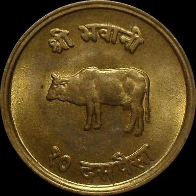 10 пайс 1967 Непал.