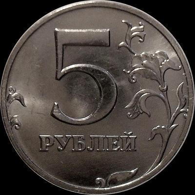 5 рублей 1998 ММД Россия.