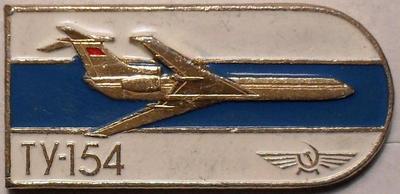 Значок ТУ-154. Аэрофлот. САЗ.