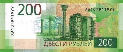 200 рублей 2017  Россия. Серия АА