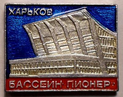 Значок Харьков. Бассейн Пионер.
