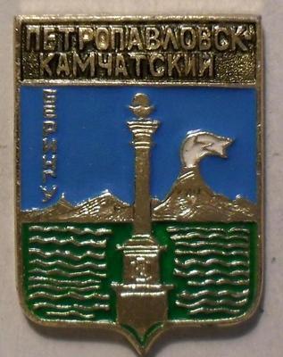 Значок Петропавловск-Камчатский. Берингу.