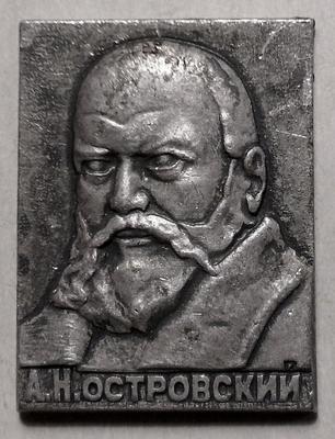 Значок А.Н.Островский.