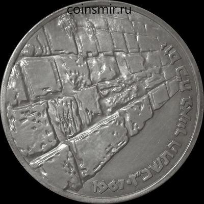 10 лир 1967 Израиль. Победа. Стена Плача.