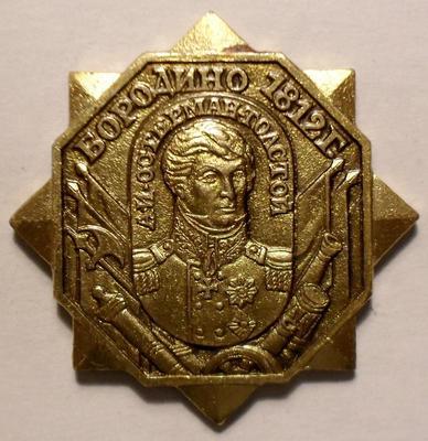 Значок Бородино 1812г. Генерал А.И.Остерман-Толстой.