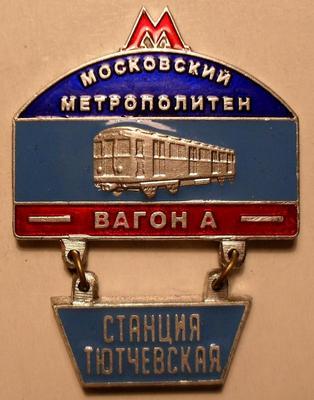 Знак Станция Тютчевская. Московский метрополитен. Строящиеся станции.