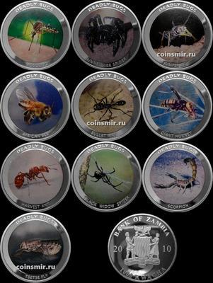 Набор из 10 монет 2010 Замбия. Смертельно опасные насекомые.
