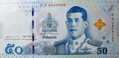 50 бат 2018 Таиланд.