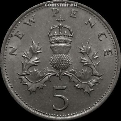 5 новых пенсов 1969 Великобритания.