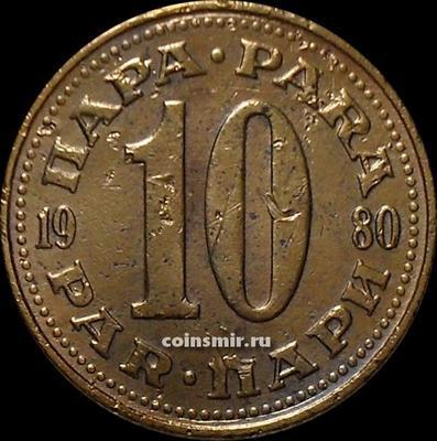 10 пар 1980 Югославия.